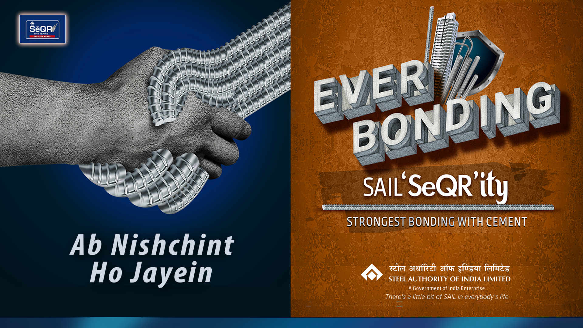 Everybonding SAIL SeQrity